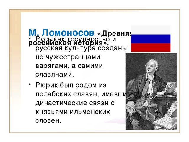 М. Ломоносов «Древняя российская история». Русь как государство и русская ку...