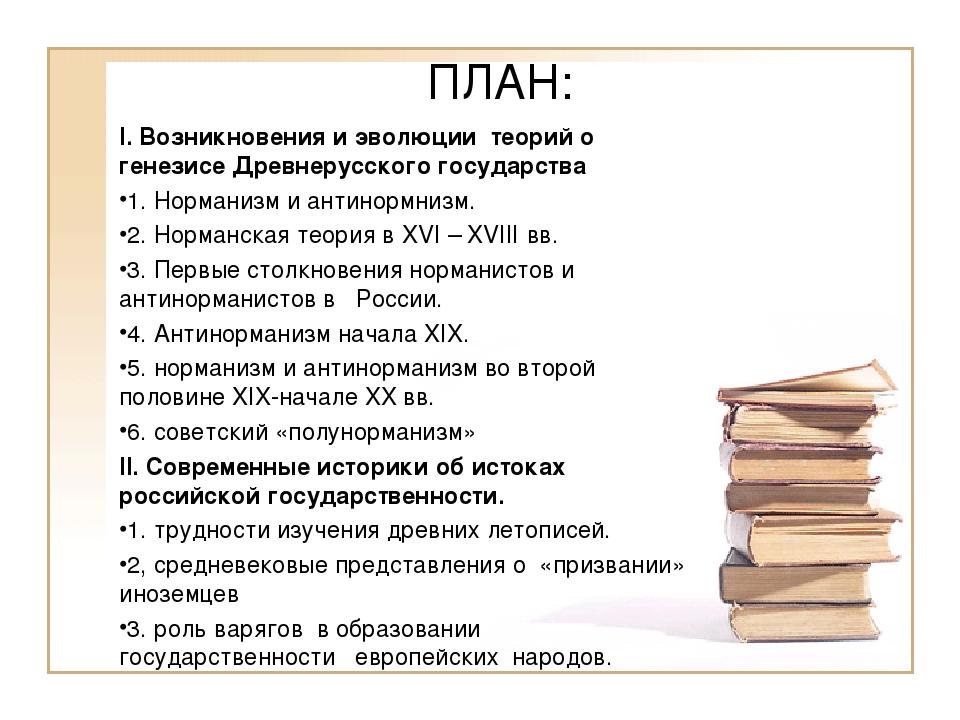 ПЛАН: I. Возникновения и эволюции теорий о генезисе Древнерусского государств...