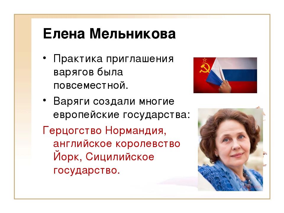 Елена Мельникова Практика приглашения варягов была повсеместной. Варяги созда...