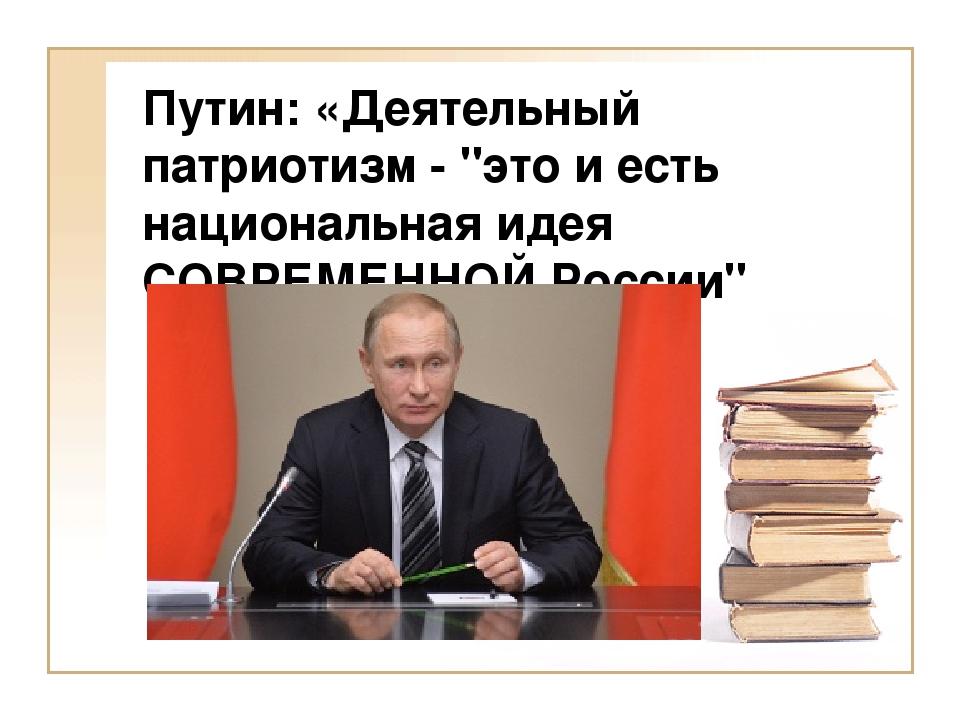 """Путин: «Деятельный патриотизм - """"это и есть национальная идея СОВРЕМЕННОЙ Рос..."""