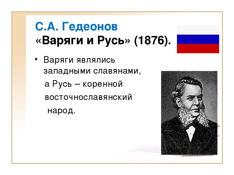 С.А. Гедеонов «Варяги и Русь» (1876). Варяги являлись западными славянами, а...