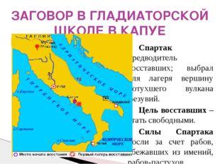 Спартак предводитель восставших; выбрал для лагеря вершину потухшего вулкана