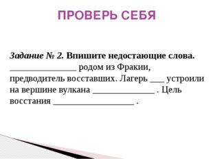 ПРОВЕРЬ СЕБЯ Задание № 2. Впишите недостающие слова. ______________ родом из