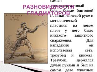Ретиариус - самый легковооруженный боец. Кроме бинтовой повязки на левой рук