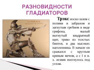 Трэкс носил шлем с полями и забралом и загнутым гребнем в виде грифона, малы