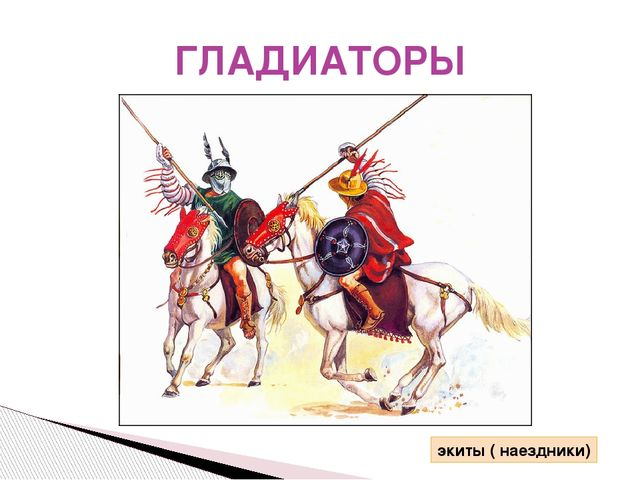ГЛАДИАТОРЫ экиты ( наездники)