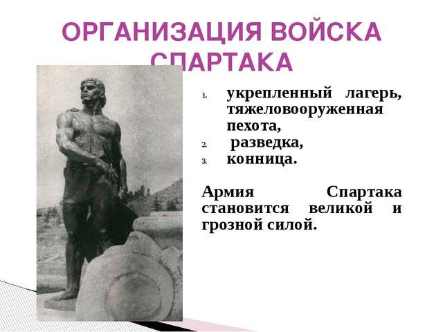 ОРГАНИЗАЦИЯ ВОЙСКА СПАРТАКА укрепленный лагерь, тяжеловооруженная пехота, раз...