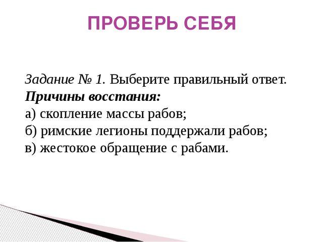 ПРОВЕРЬ СЕБЯ Задание № 1. Выберите правильный ответ. Причины восстания: а) ск...