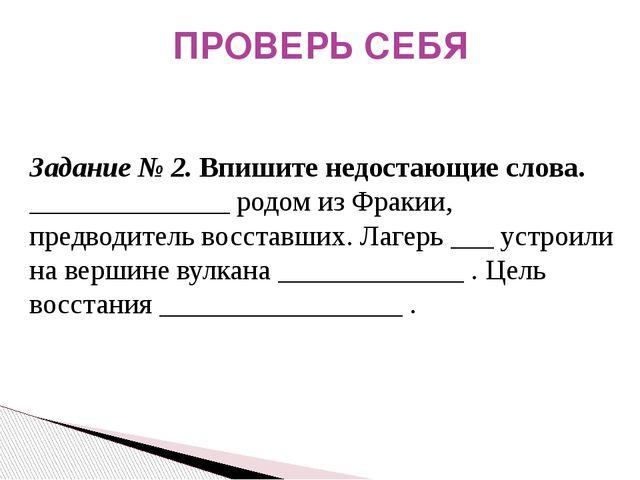 ПРОВЕРЬ СЕБЯ Задание № 2. Впишите недостающие слова. ______________ родом из...