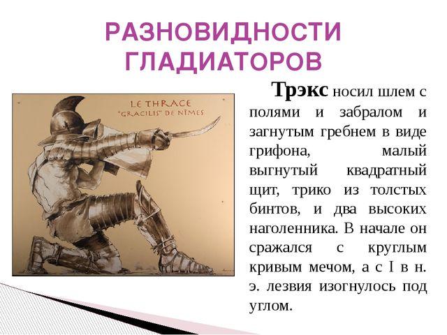 Трэкс носил шлем с полями и забралом и загнутым гребнем в виде грифона, малы...