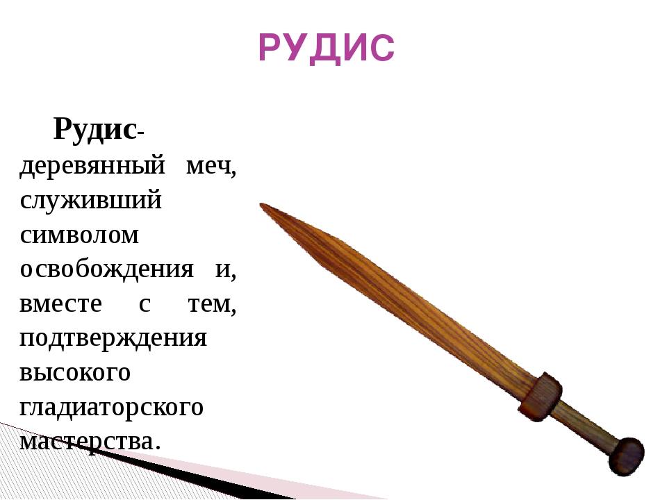 Рудис-деревянный меч, служивший символом освобождения и, вместе с тем, подтв...