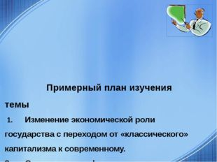 Примерный план изучения темы 1. Изменение экономической роли государства с п