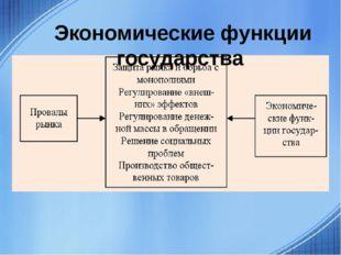 Экономические функции государства