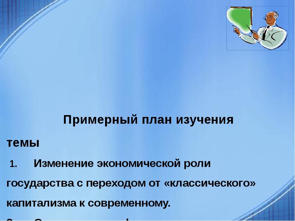 Примерный план изучения темы 1. Изменение экономической роли государства с п...