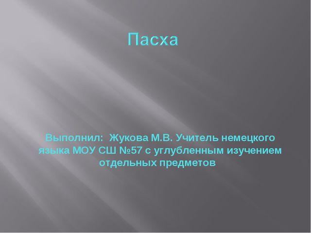 Выполнил: Жукова М.В. Учитель немецкого языка МОУ СШ №57 с углубленным изучен...