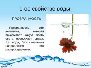 1-ое свойство воды: ПРОЗРАЧНОСТЬ Прозрачность – это величина, которая показыв