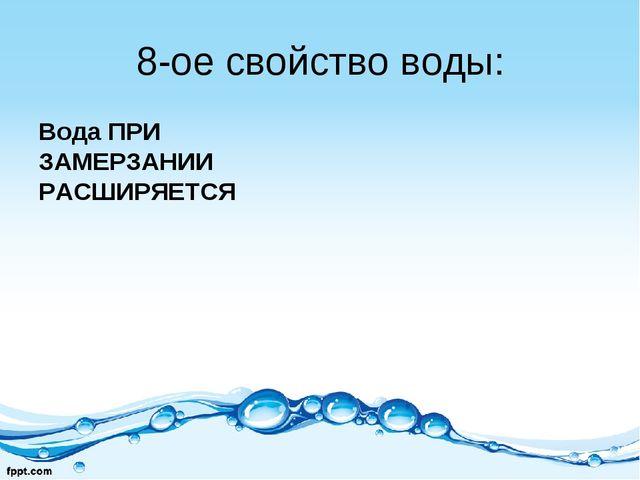 8-ое свойство воды: Вода ПРИ ЗАМЕРЗАНИИ РАСШИРЯЕТСЯ