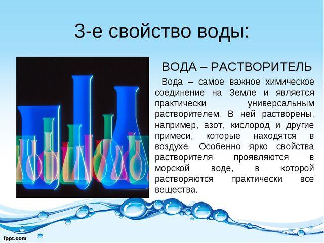 3-е свойство воды: ВОДА – РАСТВОРИТЕЛЬ Вода – самое важное химическое соедине...
