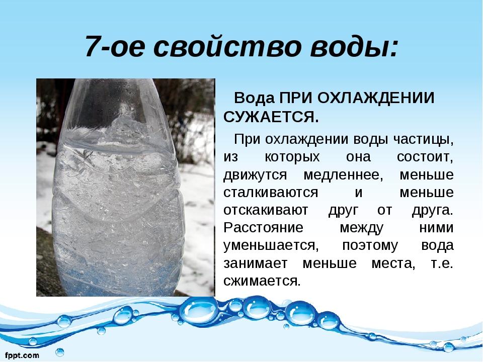 7-ое свойство воды: Вода ПРИ ОХЛАЖДЕНИИ СУЖАЕТСЯ. При охлаждении воды частицы...