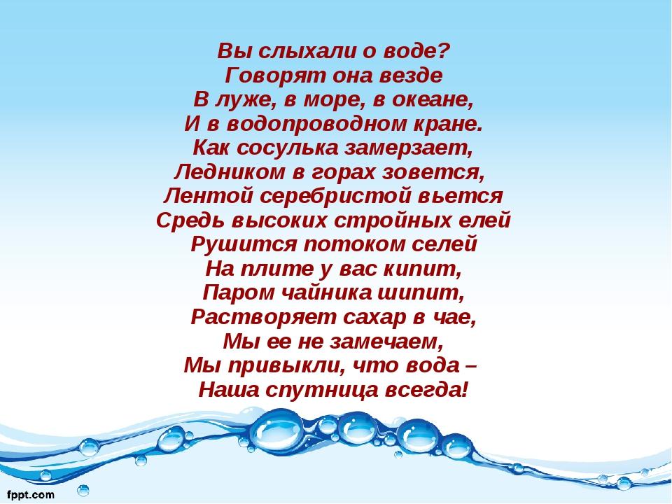 Вы слыхали о воде? Говорят она везде В луже, в море, в океане, И в водопровод...
