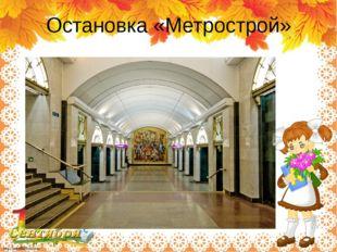 Остановка «Метрострой» http://linda6035.ucoz.ru/