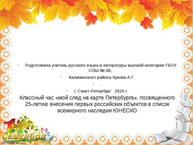 Классный час «мой след на карте Петербурга», посвященного 25-летию внесения п...