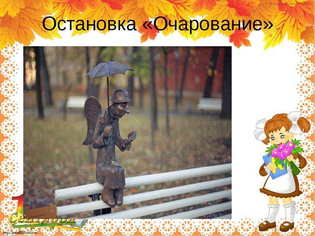 Остановка «Очарование» http://linda6035.ucoz.ru/