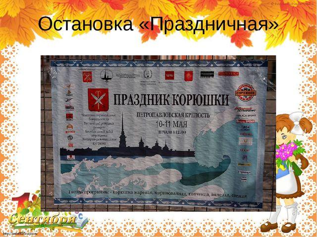 Остановка «Праздничная» http://linda6035.ucoz.ru/