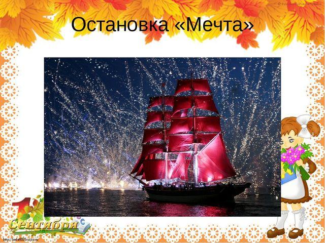 Остановка «Мечта» http://linda6035.ucoz.ru/