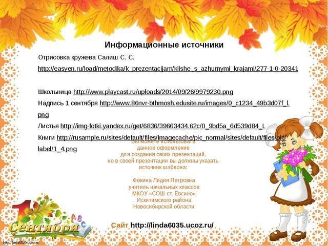 Информационные источники Отрисовка кружева Салиш С. С. http://easyen.ru/load/...