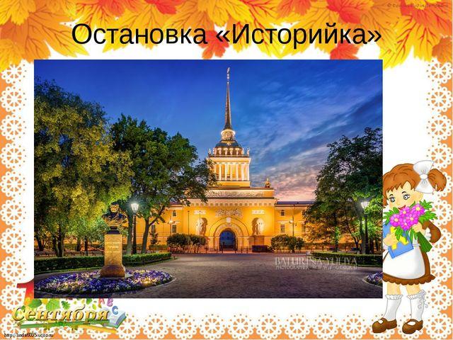 Остановка «Историйка» http://linda6035.ucoz.ru/