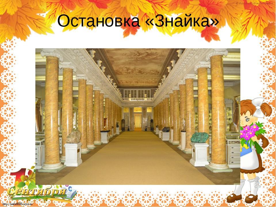 Остановка «Знайка» http://linda6035.ucoz.ru/