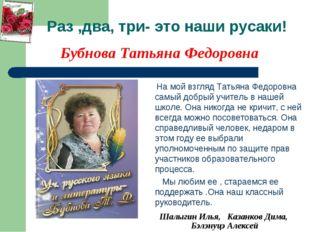 Раз ,два, три- это наши русаки! На мой взгляд Татьяна Федоровна самый добрый