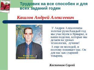 Трудовик на все способен и для всех заданий годен У Андрея Алексеевича золоты