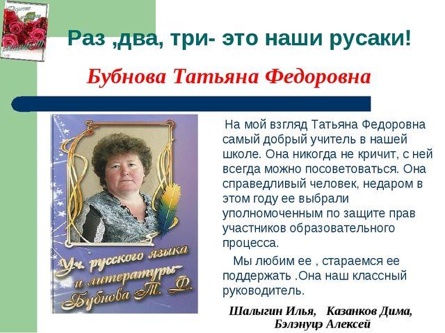 Раз ,два, три- это наши русаки! На мой взгляд Татьяна Федоровна самый добрый...
