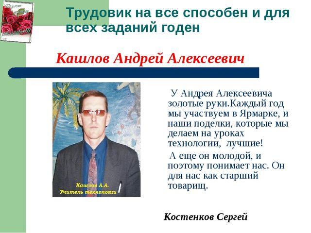 Трудовик на все способен и для всех заданий годен У Андрея Алексеевича золоты...
