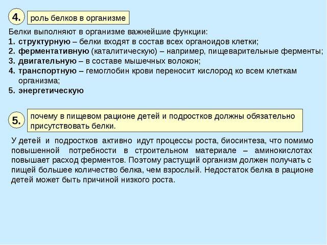 роль белков в организме 4. Белки выполняют в организме важнейшие функции: стр...