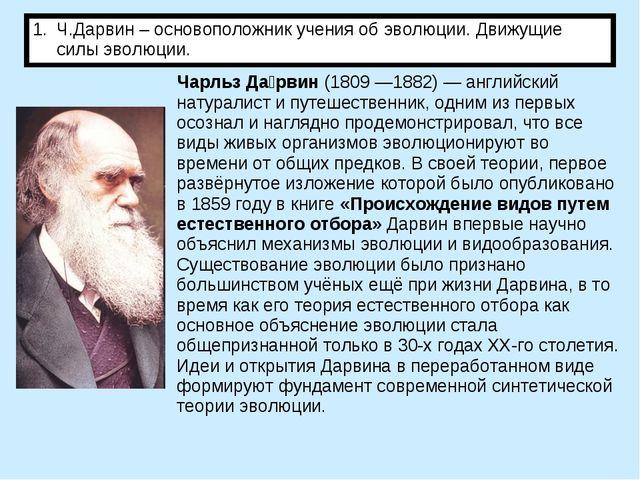 Чарльз Да́рвин (1809 —1882) — английский натуралист и путешественник, одним и...