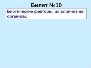 Билет №10 Биотические факторы, их влияние на организм.