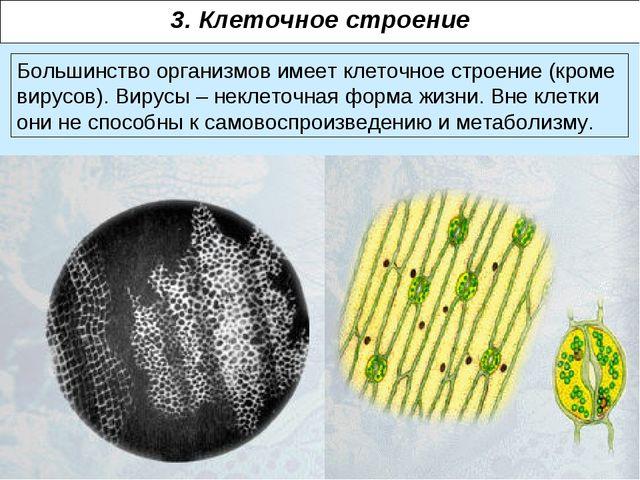 3. Клеточное строение Большинство организмов имеет клеточное строение (кроме...