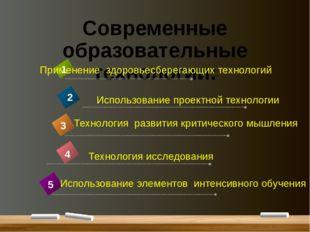 Современные образовательные технологии: Технология исследования 4 Применение