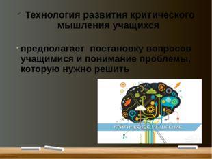 Технология развития критического мышления учащихся предполагает постановку в