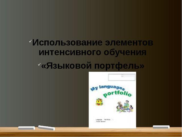 Использование элементов интенсивного обучения «Языковой портфель»