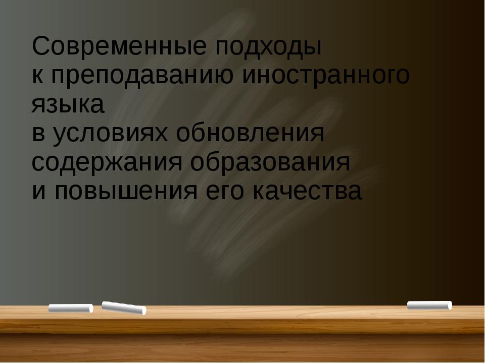 Современные подходы к преподаванию иностранного языка в условиях обновления...