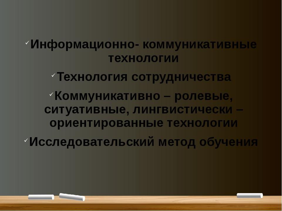 Информационно- коммуникативные технологии Технология сотрудничества Коммуник...
