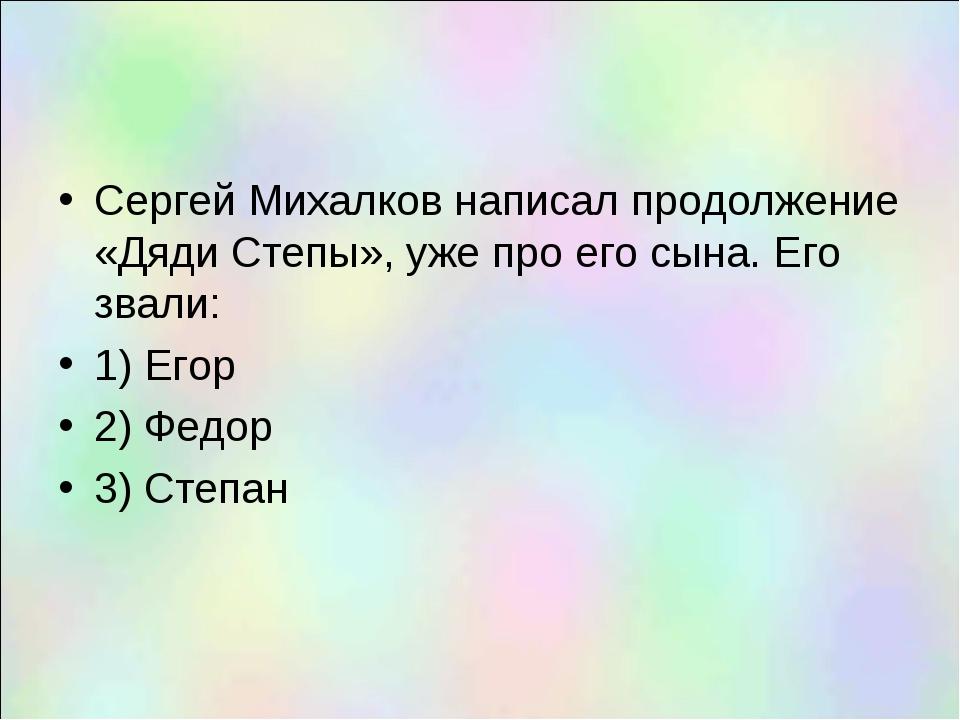 Сергей Михалков написал продолжение «Дяди Степы», уже про его сына. Его звали...