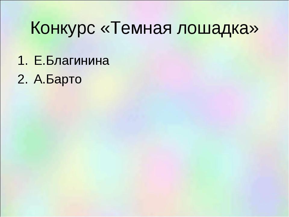 Конкурс «Темная лошадка» Е.Благинина А.Барто