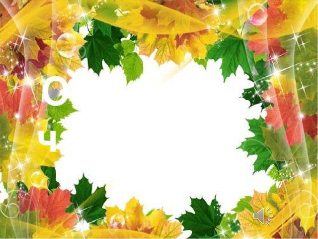 Осенние частушки