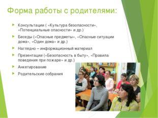 Форма работы с родителями: Консультации ( «Культура безопасности», «Потенциал