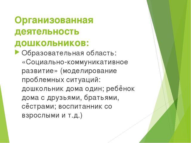 Организованная деятельность дошкольников: Образовательная область: «Социально...